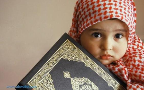 Nama bayi perempuan islam screenshot 3