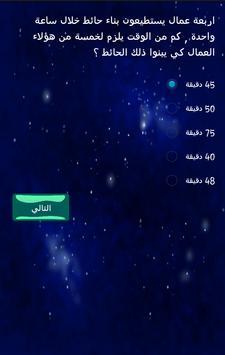 إختبار الذكاء apk screenshot