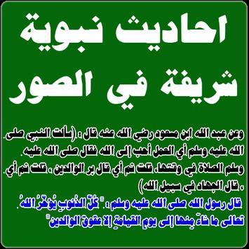 صور احاديث نبوية شريفة poster