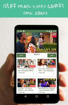 Ethiopian Drama, Movies & Show  አማርኛ ፊልሞች፥ድራማና ሾው 海報