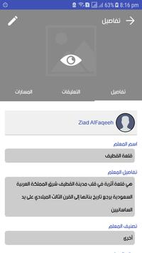 My Tour  -  جولاتي apk screenshot