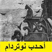 رواية أحدب نوتردام icon