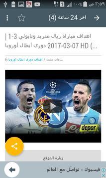 أهداف دوري أبطال أوروبا apk screenshot