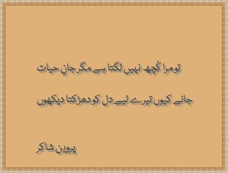 Parveen Shakir Poetry screenshot 1