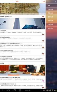 欧华同城 apk screenshot