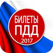 Билеты ПДД 2018 icon
