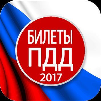 Билеты ПДД 2018 poster
