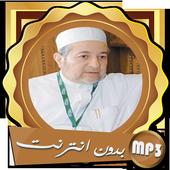 أحكام تجويد القرآن كاملاً – أيمن سويد بدون انترنت icon