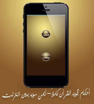 أحكام تجويد القرآن كاملاً – أيمن سويد بدون انترنت poster