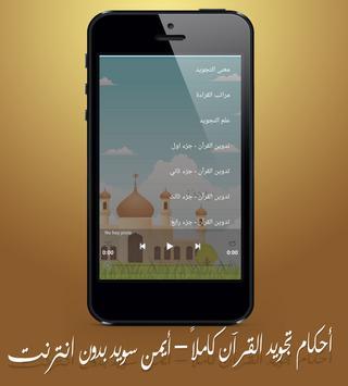 أحكام تجويد القرآن كاملاً – أيمن سويد بدون انترنت screenshot 1