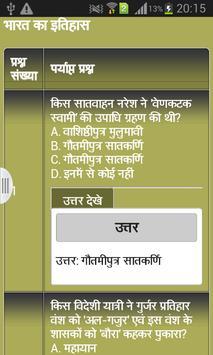 Gk in Hindi -General Knowledge apk screenshot