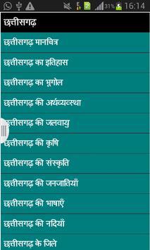 Chattisgarh Gk in Hindi poster