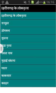 Chattisgarh Gk in Hindi apk screenshot