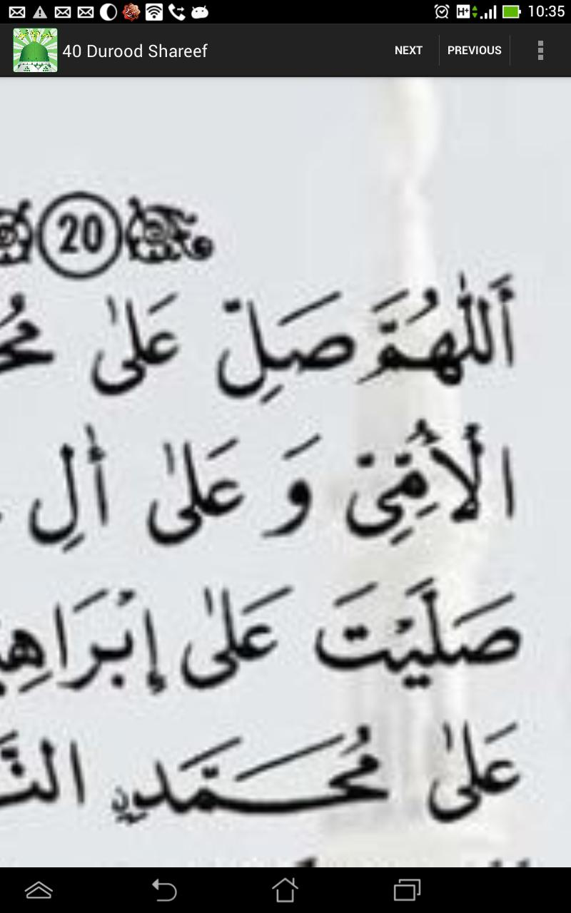 40 Durood Shareef for Android - APK Download