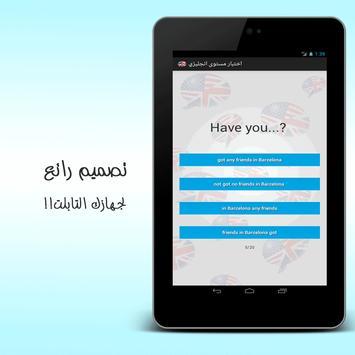 اختبار مستوى اللغة الانجليزية screenshot 3
