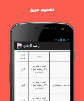 رجيم الزبادي : سريع ومضمون apk screenshot