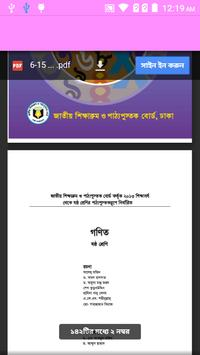 BD Text Book Class 1 to 6 screenshot 3