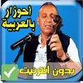اغاني احوزار بالعربية بدون انترنت 2020