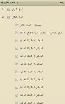 سلسلة مجمع مصائب أهل البيت (ع) apk screenshot