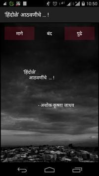 Swing Of Memories - Poems poster