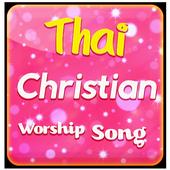 Thai Christian Worship Song icon