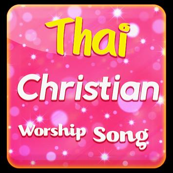 Thai Christian Worship Song screenshot 4