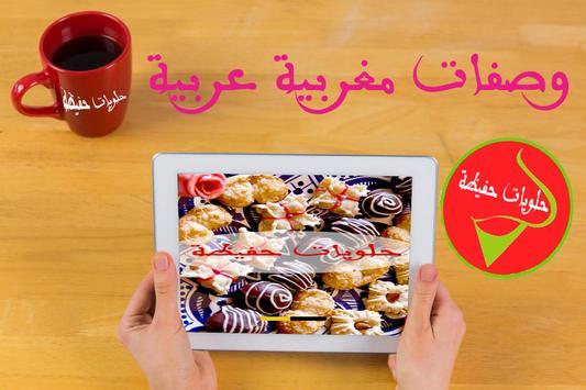 حلويات حفيظ  2017 poster
