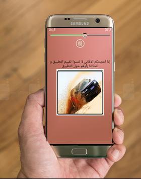 شيلات فهد بن فصلا 1 screenshot 4
