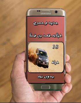 شيلات فهد بن فصلا 1 poster