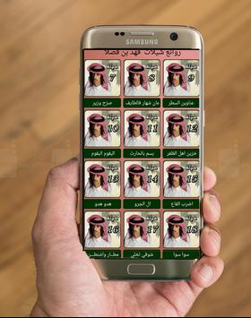 شيلات فهد بن فصلا 1 screenshot 3