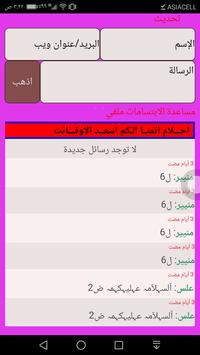 شات احلام poster
