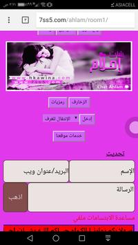 شات احلام apk screenshot