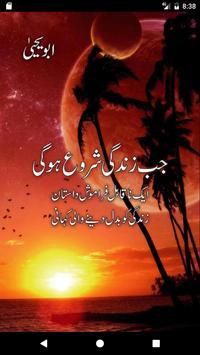 Jab Zindagi Shuru Hogi [Audio] poster