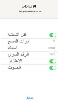 قفل الشاشة بالبصمة - مزحة apk screenshot