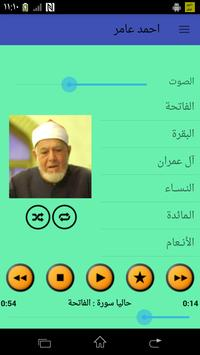 Holy Quran - Ahmed Amer - without ads screenshot 16