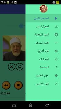 Holy Quran - Ahmed Amer - without ads screenshot 1