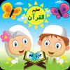 تعلیم القرآن الکریم للأطفال ikona