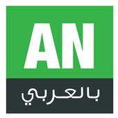 ANbilArabi icon