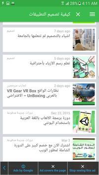 ANbilArabi apk screenshot