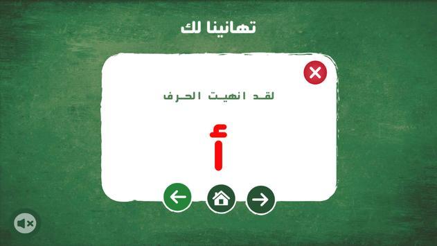 Arabic Alphabet Board screenshot 3