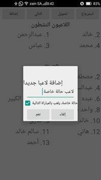 العزبة apk screenshot