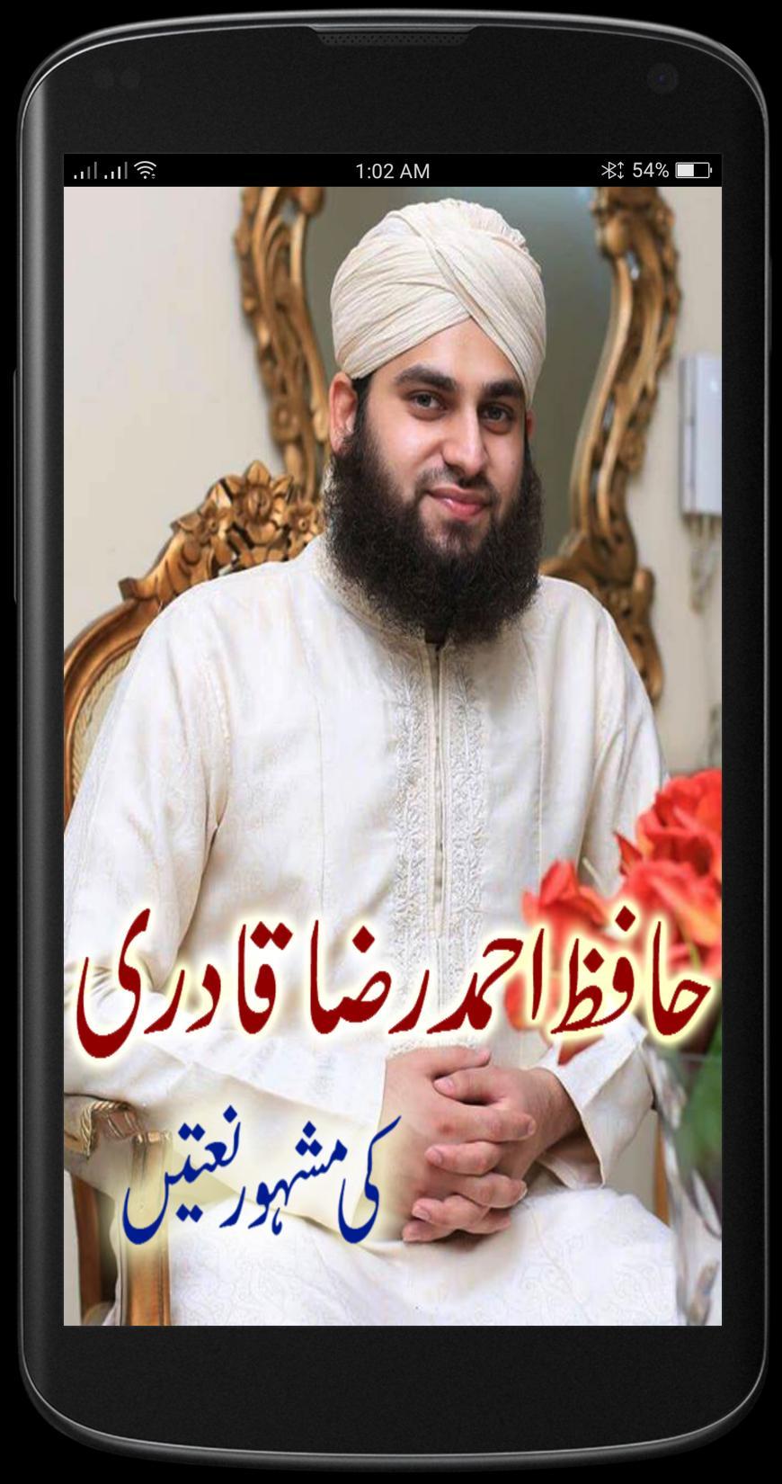 Hafiz Ahmad Raza Qadri Naats for Android - APK Download