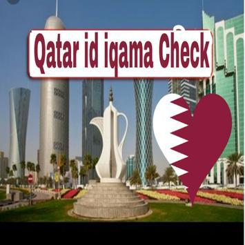 Qatar id iqama Help screenshot 1