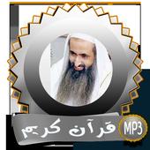 أحمد الحواش القرآن كامل icon