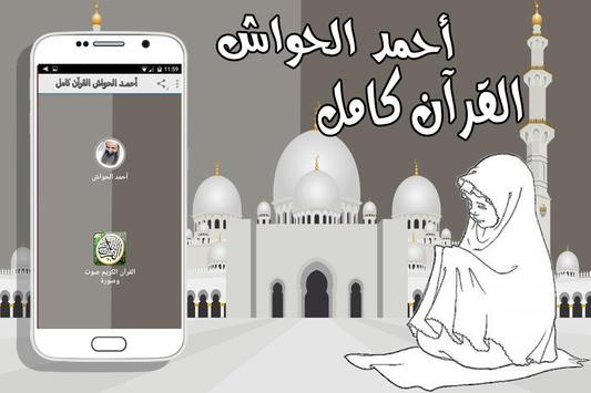 أحمد الحواش القرآن كامل poster