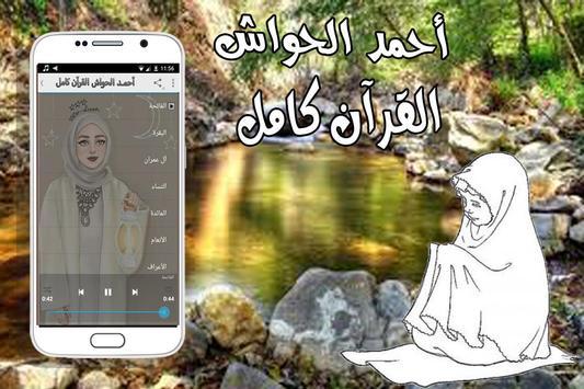 أحمد الحواش القرآن كامل screenshot 1