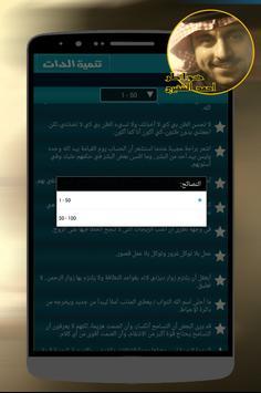 خواطر أحمد الشقيري poster