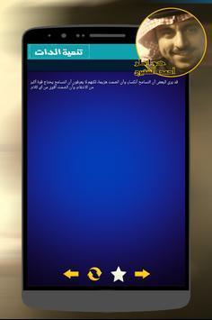 خواطر أحمد الشقيري apk screenshot