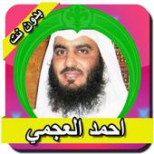 احمد العجمي القران كاملا بدون نت icon