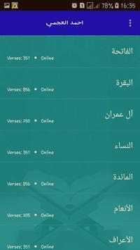 احمد العجمي القران كاملا بدون نت apk screenshot